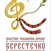 """Логотип Фольклорная деревня """"БЕРЕСТЕЧКО"""""""