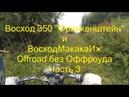 Восход 350 Франкенштейн и ВосходМакакаИж Offroad без Оффроуда Часть 3