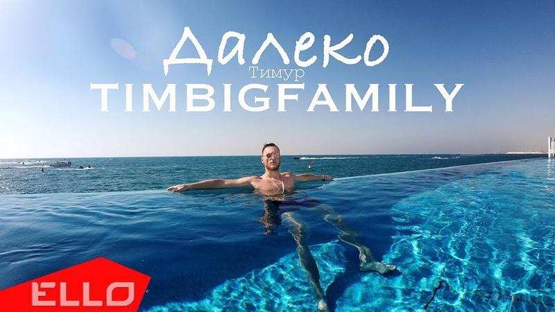Тимур TIMBIGFAMILY - Далеко / 2018 ПРЕМЬЕРА