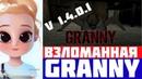 Обнова Страшная Granny v1.4.0.1 Взломанная Жуткая Баги