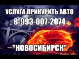 Прикурить авто Академгородок, ГЭС, Шлюз, Советский район