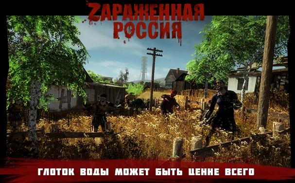 Зараженная Россия Скачать Игру - фото 3