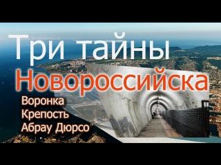 Три тайны Новороссийска. Воронка. Крепость. Абрау Дюрсо