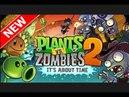 Растения против Зомби 2 мультик игра 2017 прохождение уровень 3-5 Садовая война 3 серия / Plants vs