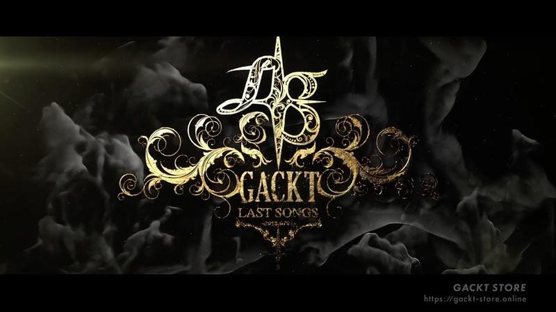 ライブBlu-ray DVD「GACKT's -45th Birthday Concert- LAST SONGS」