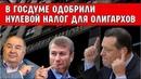 Наглеют - В Госдуме одобрили нулевой налог для олигархов