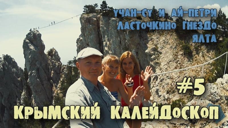 Крымский калейдоскоп (5). Учан-Су / Ай-Петри / Ласточкино Гнездо / Ялта