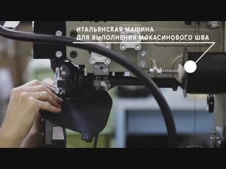 Как создается обувь Юничел? | Итальянская машина для выполнения мокасинового шва