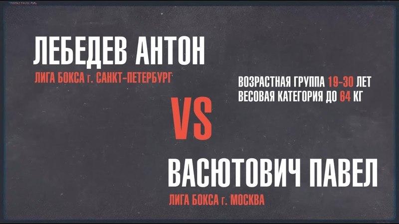 до 64 кг - Лебедев Антон «Лига Бокса Санкт-Петербург» VS Васютович Павел «Лига Бокса Москва»