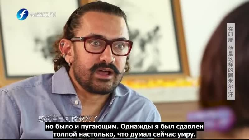 Aamir Khan interview with Chinese Media, part 2 (rus sub)