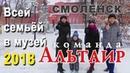 Смоленск - Всей семьёй в музей-2018 - команда Альтаир