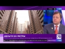 За 2017 год петербуржцы набрали ипотечных кредитов на 130 миллиардов рублей
