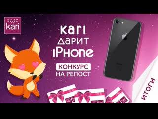 """Итоги конкурса """"kari дарит iphone"""", 15.03.2019"""