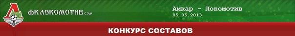 Спрогнозируй стартовый состав на матч с Амкаром!