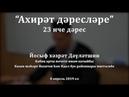 Ахирәт дәресләре 23 нче дәрес Йосыф хәзрәт Дәүләтшин