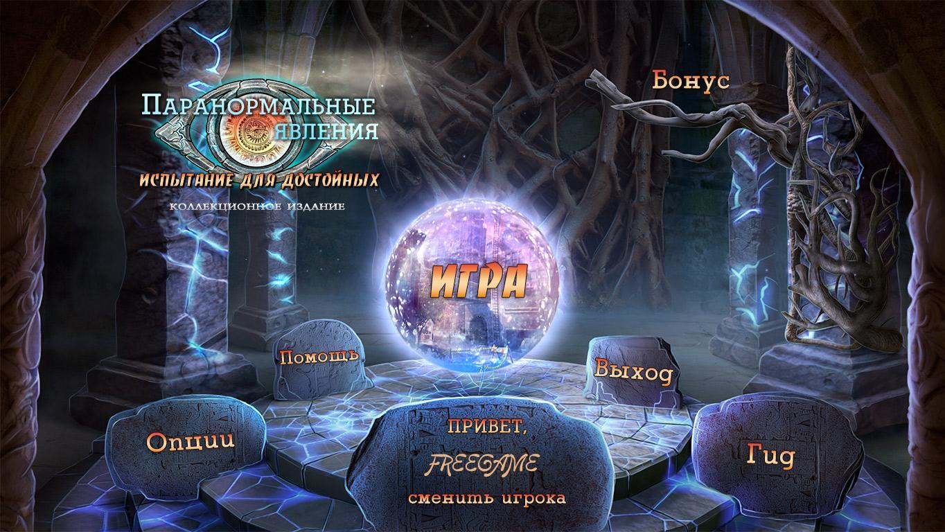 Паранормальные явления 5: Испытание для достойных. Коллекционное издание | Paranormal Files 5: Trials of Worth CE (Rus)