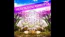 Результаты конкурса ремиксов на трек SutRA - Vesna