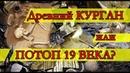 Древний курган под Астраханью. Или ГЛИНЯНЫЙ ПОТОП19века