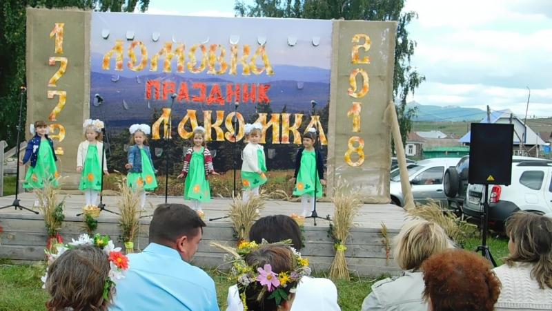 Фольклорный праздник Лакомка с Ломовка 18 08 2018г 1 ч
