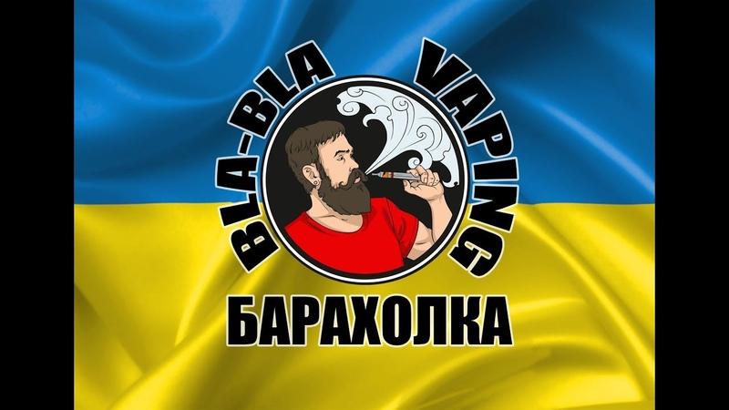 ВАЖНО для жителей Украины. И почему так. Bla-Bla Vaping Барахолка