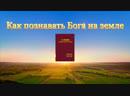 Церковь Всемогущего Бога Голос Святого Духа Как познавать Бога на земле