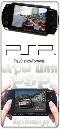 Psp торрент трекер портал на psp1. Ru скачать игры для psp.