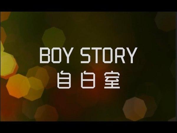 《BOY STORY 自白室 04》给粉丝的留言