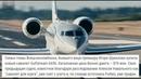Forbes: семья Игоря Шувалова купила новый самолет за $70 млн