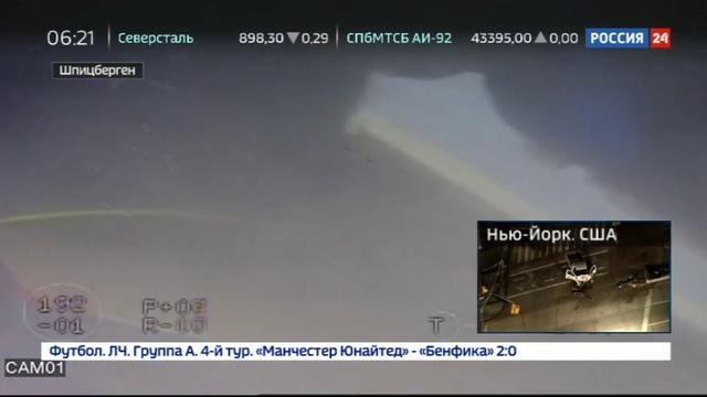 Новости на Россия 24 • МЧС потерпевший катастрофу Ми-8 лежит на винте, фюзеляж цел