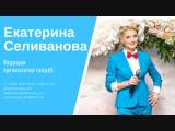 Ведущая Екатерина Селиванова