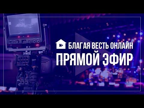 Благая Весть Онлайн прямой эфир 24.09.2018 (20.30) yt