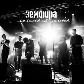 Zемфира альбом Маленький человек.Live