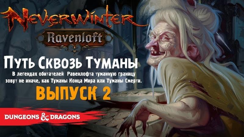 Neverwinter Ravenloft ☆ Путь Сквозь Туманы [Выпуск 2]