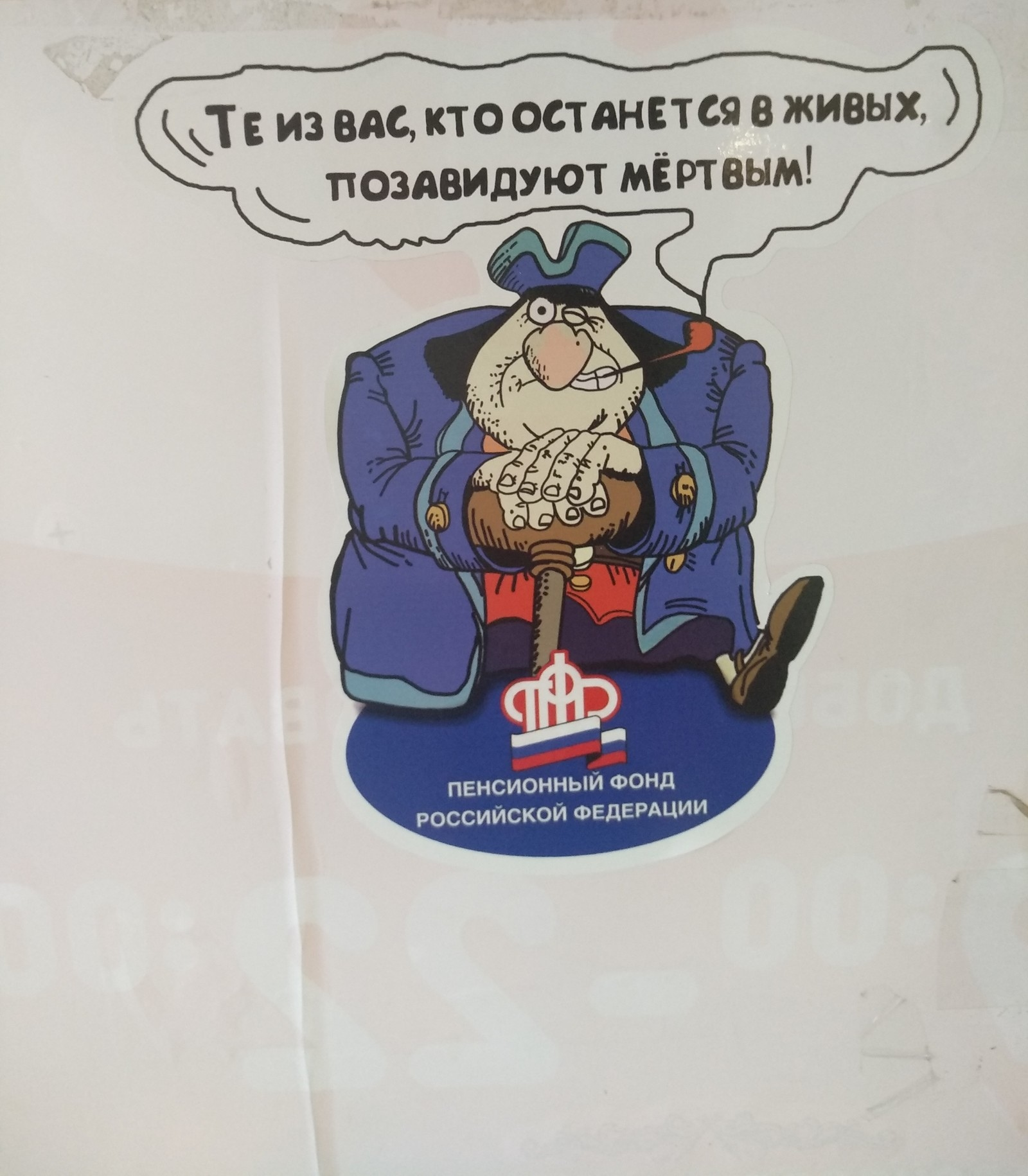 Про пенсию в РФ