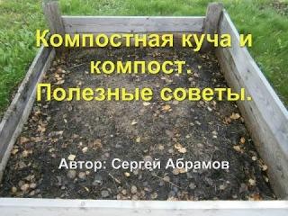 Компостная куча и компост. Полезные советы.