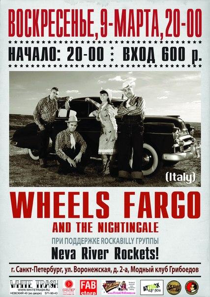 09.03 Wheels Fargo and the Nightingale в модном клубе Грибоедов!