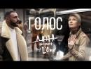Дана Соколова feat. LONE - Голос премьера клипа, 2018