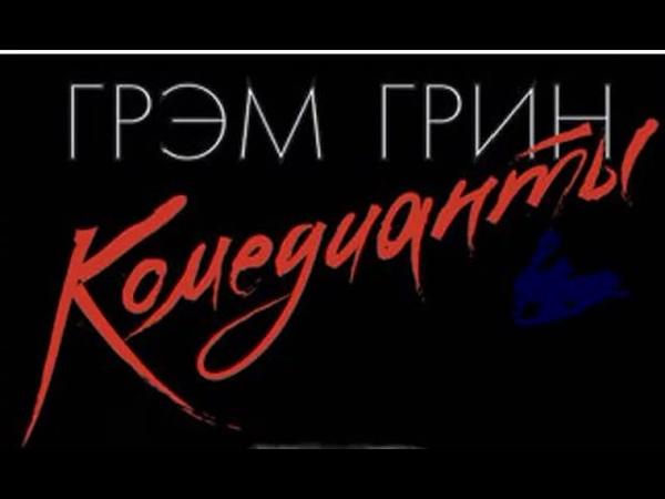 Роман английского писателя Грэма Грина Комедианты, запись 1990 г.