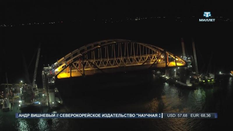 Над фарватером Керченского пролива теперь возвышаются две арки Крымского моста