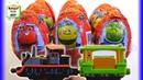 Весёлые паровозики из Чаггингтона, новая серия в шоколадных яйцах похожих на киндер