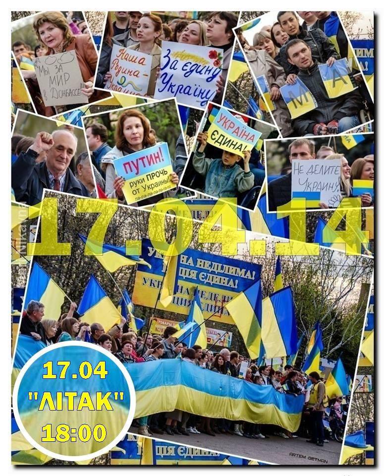 На Донетчине состоится Марш за единство Украины (фото)