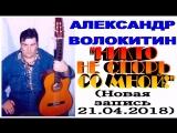 Александр Волокитин - НИКТО НЕ СПОРЬ СО МНОЙ! (Новая запись 21.04.2018)