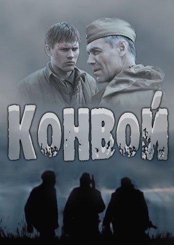 Конвой (сериал) 2017 смотреть онлайн