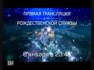 Трансляция Рождественского богослужения 6 января на ТВК