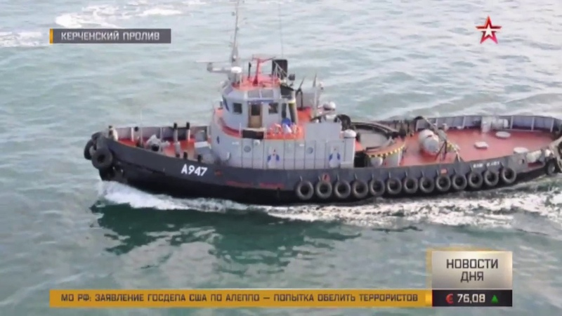 ФСБ раскрыла подробности задержания украинских моряков в Керченском проливе