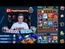 Bazya Game ТОП 3 КОЛОДЫ с ПРИЗРАКОМ от ТОПОВЫХ ИГРОКОВ МИРА Какая ТАЩИТ больше