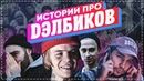 УКРАЛИ ШАПКУ PHARAOH (ft. Boulevard Depo, Jeembo Tveth, Mnogoznaal, Thomas Mraz) dropdead