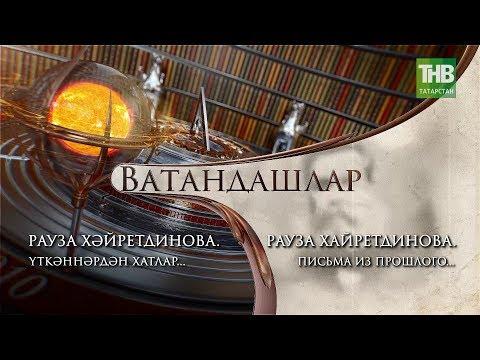 Рауза Хайретдинова: письма из прошлого. Соотечественники/Ватандашлар ТНВ