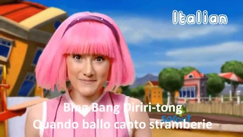 ᴴᴰ Lazy Town Bing Bang Multi Languages All Languages Lyrics
