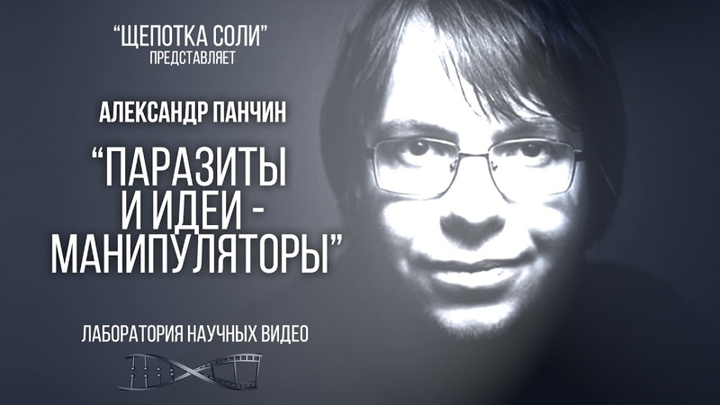 Александр Панчин. Паразиты и идеи - манипуляторы.
